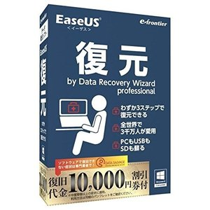 復元 by Data Recovery Wizard professional 1PC版   データ 復元 ソフト 削除 消去 消したデータを復元 PC パソコン データ