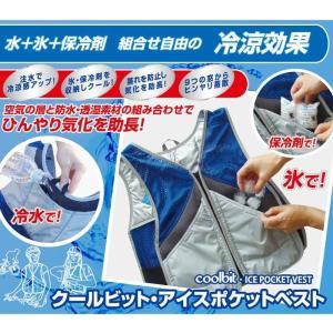 ■ 商品名 ■ アイスポケット ベスト クールビット 冷却ベスト クールベスト 冷感ベスト冷却服 ひ...