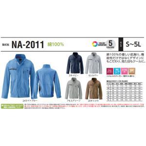NSP 空調服 エヌエスピー NA2011 NA-2011 タチエリ 服単品 長袖 猛暑対策 綿100% 作業着 Nクール D 熱中症対策 作業服 超歓迎された 買取 暑さ対策