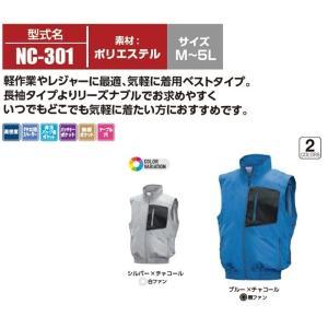 新色追加 NSP 空調服 エヌエスピー ベスト NC301 NC-301 電池 当店限定販売 ボックスセット 暑さ対策 タチエリ 熱中症対策 作業服 猛暑対策 作業着 Nクール