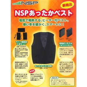 NSP あったかベスト バッテリーセット(ベスト+発熱体+バッテリーセット) 空調服のバッテリーが使...