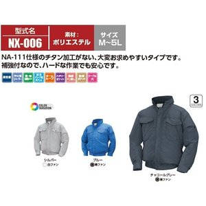 <title>NSP 空調服 エヌエスピー 特価 NX006 NX-006 長袖 + 電池 ボックスセット 肩 袖補強 作業着 暑さ対策 熱中症対策 猛暑対策 Nクール</title>