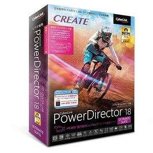Power Director 18 Ultimate Suite パワー ディレクター v18 アル...