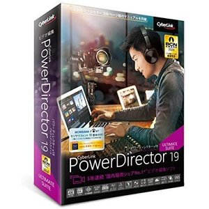 Power Director 19 ULTIMATE SUITE パワー ディレクター v19 アル...