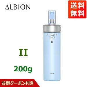 ★クーポン付 アルビオン 乳液 エクサージュホワイト ホワイトライズ ミルク II 200g [AL...