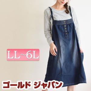 大きいサイズ レディース スカート ワンピース デニム サロペット Aライン ジャンパースカート|gold-japan