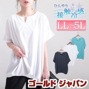 大きいサイズ レディース トップス カットソー Tシャツ 接触冷感Vカットネック裾タックTシャツ 半...