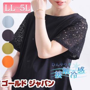 大きいサイズレディース トップス Tシャツ カットソー 接触冷感Tシャツ 夏新作 LL 2L 3L ...