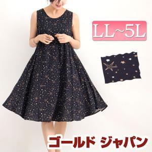 大きいサイズレディース ワンピース 星柄フレアAラインワンピース ワンピ Aラインワンピース 星柄 フレア 夏新作 LL 2L 3L 4L 5L ブラック ゴールドジャパン|gold-japan