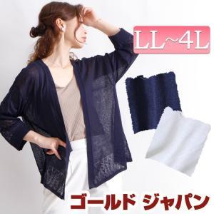 気持ちのいい裾透かしトッパーカーディガンです。さっと羽織れるトッパーカーデは暑い季節にも日よけとして...