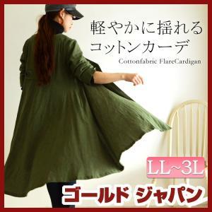 大きいサイズ レディース レディス ロングカーディガン ノーカラー 羽織り物 ロング丈 アウター LL 2L 3L XL XXL F LLサイズ Fサイズ フリーサイズ グリーン|gold-japan