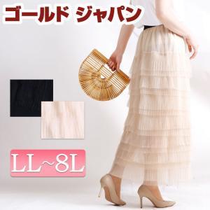 大きいサイズ レディース レディス スカート チュール フリル マキシ ウエストゴム シースルー ティアード LL 2L 3L 4L 5L 6L 7L 8L ブラック ベージュ 春 夏|gold-japan