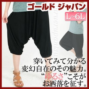 大きいサイズ レディース ボトムス パンツ クロップド丈 サルエルパンツ ゆったり 体型カバー|gold-japan