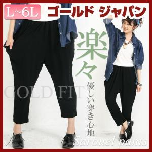 大きいサイズ レディース ボトムス パンツ|gold-japan