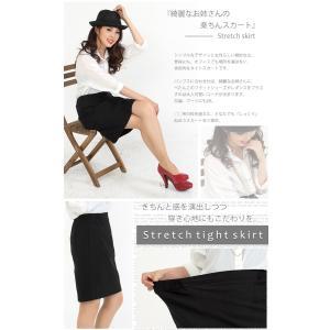 大きいサイズ レディース スーツ ストレッチ タイトスカート 黒 無地 フエルト素材サイズ|gold-japan|05