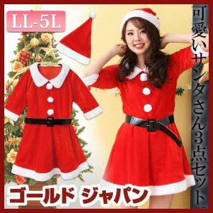 098542baa7f23 大きいサイズ レディース L LL XL 2L 3L 4L 5L レディースサンタクロース コスチューム 衣装 サンタ衣装 サンタコスプレ ワンピース  サンタ帽 ポンチョ