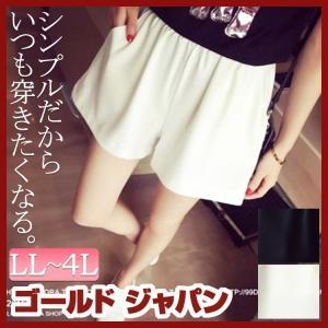 大きいサイズ レディース ボトムス パンツ ショートパンツ 無地 シンプル LL 2L 3L 4L XL XXL 13号 15号 17号 ホワイト 白 ブラック 黒 gold-japan