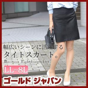 大きいサイズ レディース レディス タイトスカート 膝丈 LL 2L 3L 4L 5L 6L 7L 8L XL XXL LLサイズ 13号 15号 17号 19号 21号 23号 25号 ブラック 黒 black gold-japan