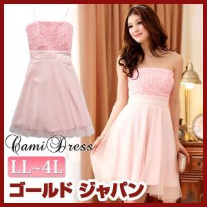 大きいサイズ レディース パーティー フォーマル ドレス バラ ローズ サテン キャミドレス|gold-japan
