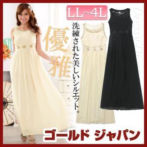 大きいサイズ レディース フォーマル パーティー ビジュー ドレス ロング丈 白 黒 ブラック ホワイト|gold-japan