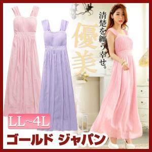 大きいサイズ レディース フォーマル パーティー ドレス パール ビジュー ピンク パープル|gold-japan
