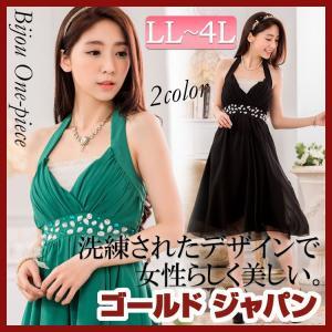 大きいサイズ レディース ブライダル 二次会ドレス キャミドレス ビジュー|gold-japan