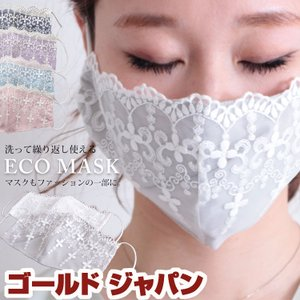 マスク ファッションマスク レディース 布マスク レースマスク 大人可愛い 大きめ 大きいサイズ 大...