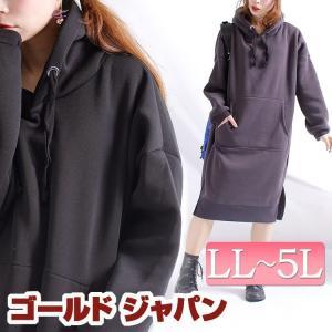 ふんわり裏起毛のパーカーワンピースです。まるで着る毛布!暖かさダントツ!極上の肌触りと優れた保温性が...
