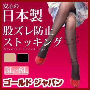 カラーパンティストッキング(パンスト)です。伸縮性があり、とても良く伸びますので、楽な履き心地でデイ...