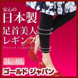 日本製!極上の履き心地、美脚ストレッチレギンスです。一年を通して大活躍間違いなし!伸縮性があり、とて...