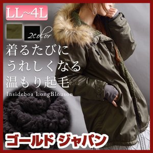大きいサイズ レディース レディス アウター ロングブルゾン ファーフード 裏ボア LL 2L 3L 4L XL XXL LLサイズ 13号 15号 17号 カーキ ブラック 黒 black|gold-japan