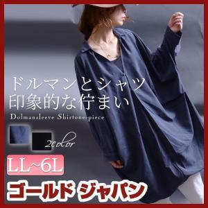 大きいサイズ レディース レディス スキッパーシャツ ワンピ チュニック ドルマン LL 2L 3L 4L 5L 6L XL XXL 13号 15号 17号 19号 21号 LLサイズ 黒 ネイビー gold-japan