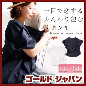 大きいサイズ レディース レディス トップス シャツ Vネック ボリューム袖 LL 2L 3L 4L 5L XL XXL LLサイズ 13号 15号 17号 19号 ホワイト 白 ネイビー黒 紺|gold-japan