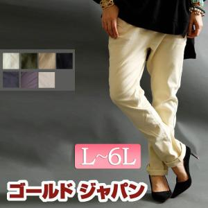 やわらかストレッチ入りカラーパンツです。ウエストゴム入り、バックポケット付きのプレーンなデザインです...