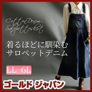 大きいサイズ レディース レディス ボトムス ジャンバースカート サロペット ロング丈 無地 LL ...