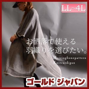 大きいサイズ レディース レディス ニットカーディガン ロング丈 羽織り物 ノーカラー スリット入り 柄物 LL 2L 3L 4L XL XXL LLサイズ 13号 15号 17号 グレー