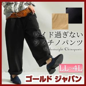 大きいサイズ レディース レディス チノパンツ ワイドパンツ ストレートパンツ LL 2L 3L 4L XL XXL 13号 15号 17号 LLサイズ  ブラック 黒 black ベージュ|gold-japan