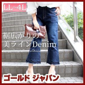 大きいサイズ レディース レディス デニム ブーツカット クロップド丈 ブーツカットクロップドデニム LL 2L 3L 4L XL XXL 13号 15号 17号 LLサイズ ネイビー|gold-japan