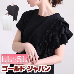 大きいサイズレディース トップス Tシャツ 袖フリルデザインTシャツ アシメTシャツ 夏新作 LL ...