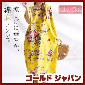 大きいサイズ レディース レディス 花柄ワンピース コットンリネン LL 2L 3L 4L 5L F XL XXL LLサイズ Fサイズ フリーサイズ 13号 15号 17号 19号 イエロー gold-japan