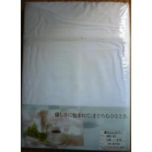 送料無料 B品 日本製 綿100% 白 W敷カバー 約145cmX215cm ファスナー式ダブルロングサイズ用 の写真