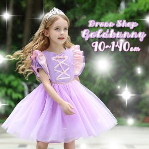 送料無料 プリンセス ドレス ラプンツェル ディズニー好きに ハロウィン コスプレ 子供服ドレス 女...