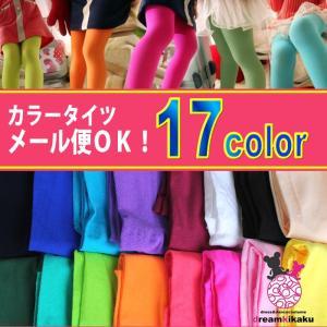 17色から選べるシンプルカラフルカラータイツ 子供用タイツ 白 黒 ピンク ブルー イエロー グリー...