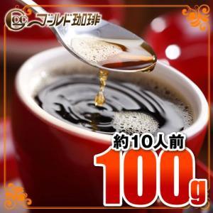 コーヒー豆 モカブレンド【内容量:100g】