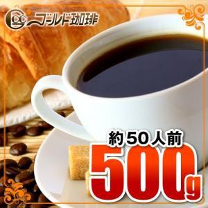 コーヒー豆 モーニングブレンド【内容量:500g】
