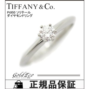 ティファニー PT950 ソリテール ダイヤモンド リング ジュエリー 約11号 D.0.24ct プラチナ シルバー アクセサリー 指輪 レディース 中古 Tiffany&Co|goldeco