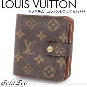 送料無料 LOUIS VUITTON ルイヴィトン モノグラム コンパクトジップ M61667 二つ折り財布 訳あり  中古|goldeco