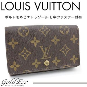 ルイヴィトン ポルトモネビエトレゾール モノグラム L字ファスナー財布 二つ折り財布 M61730 キャンバス レディース メンズ 中古 LOUIS VUITTON|goldeco