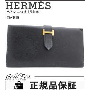 エルメス ベアン 二つ折り 長財布 □A 刻印 ブラック クシュベル レザー ゴールド金具 中古 HERMES 送料無料|goldeco