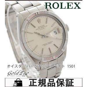 ROLEX ロレックス オイスターパーペチュアルデイト メンズ腕時計 エンジンターンドベゼル 自動巻き SS シルバー文字盤 アンティーク Ref.1501 中古|goldeco